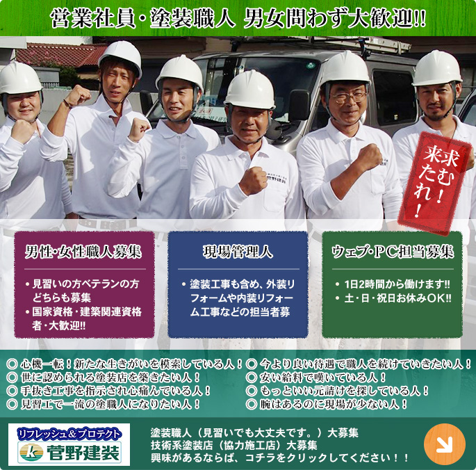 菅野建装職人募集。営業社員・塗装職人 男女問わず大歓迎!!