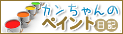 カンちゃんのペイント日記