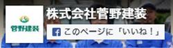 菅野建装FaceBookPage