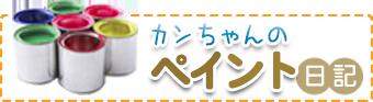 菅野建装_カンちゃんのペイント日記