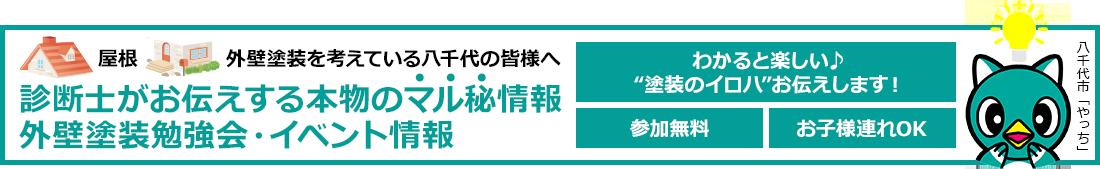 菅野建装_診断士がお伝えする外壁塗装勉強会・イベント情報