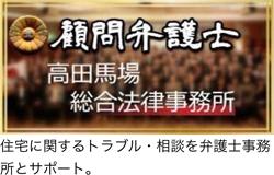 高田馬場総合法律事務所